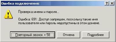 error-691-1.jpg
