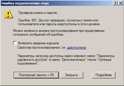 error-691-2.jpg